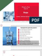 Урок 5 Вода