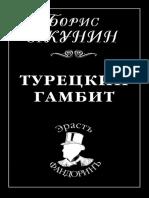 Akunin_B._Priklyucheniya2._Tureckiyi_Gambit