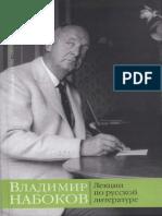 Набоков В.В. - Лекции по русской литературе - 2010.pdf