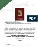 Достоевский Цитаты.pdf