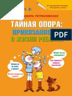 Petranovskaya_Taynaya-opora-Privyazannost-v-zhizni-rebenka.396195.fb2.epub