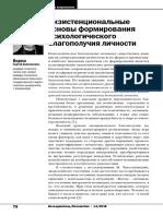ekzistentsionalnye-osnovy-formirovaniya-psihologicheskogo-blagopoluchiya-lichnosti