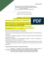 Б2.О.01(У) - УЧЕБНАЯ ПРАКТИКА ИСПОЛНИТЕЛЬСКАЯ (53.04.01)(2).pdf