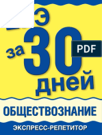 197-EGE-za-30-dney.-Obschestvoznanie_Polovnikova-Maslova_2011-192s.pdf