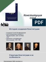 Основные положения Конституции США.pdf