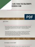 Михаил Васильевич Ломоносов.pptx