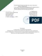 Polozhenie-o-propusknom-rezhime-AGMU-2020-utverzhdennoe