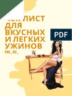 Чек_лист_для_вкусных_и_лёгких_ужинов.pdf