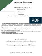 Кокорева Е.Д. - Grammaire Française. Commentaires Et Exercices