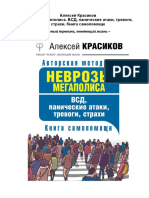 Красников Неврозы(2)(1).pdf