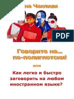 Govorite-po-poliglotski-1