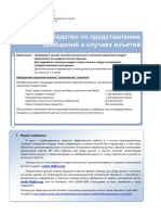 Seizure_Cases_Guidance_Note_Russian(1)