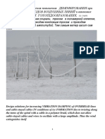 Design Solutions for Increasing VIBRATION DAMPING of OVERHEAD Lines and Cable-stayed Cables in Conditions of Ice FORMATION 179 Str
