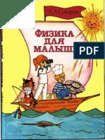 Физика для малышей.pdf