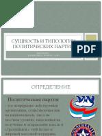 Сущность и типологии политических партий