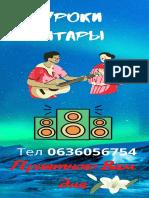 Уроки гитары на дом).pdf