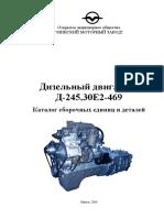 Д-245.30E2-469 каталог (МАЗ)