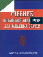 shnorrenberger_k_uchebnik_kitaiskoi_mediciny_dlya_zapadnyh_v.pdf