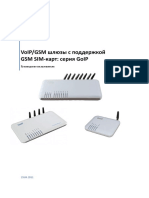manual-gsm-voip-gateway-goip-4-ru.pdf