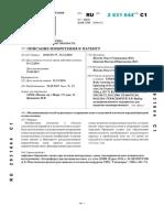 RU2631644C1.pdf