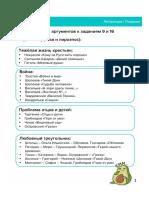 Снимок экрана 2020—11—07 в 18.06.51.pdf