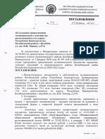 Постановление_№330