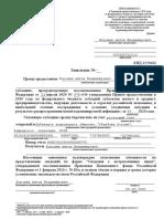 Заявление_о_предоставлении_субсидии_в_связи_с_распространением_COVID-19 (1)