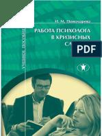 Ponomareva_I._Rabota_Psihologa_V_Krizis.a4.pdf