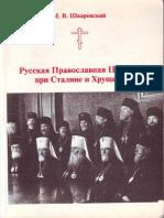 Шкаровский М.В. РПЦ при Сталине и Хрущёве