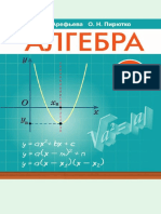 algebra_8kl_arefieva_rus_2018.pdf