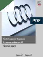 service_gearbox_09g_rus.pdf