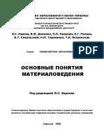 Основные понятия материаловедения.pdf