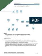 Cisco Packet Tracer. Изучение межсетевых устройств