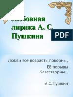 adresaty_lyubovnoy_liriki_pushkina