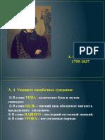 znaki_prep._v_ssp