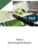 Бухгалтерский баланс для иностр.pptx