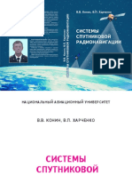ССРН_Konin.pdf