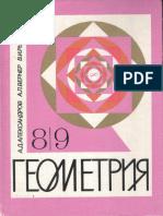 geometria-89-1991.pdf
