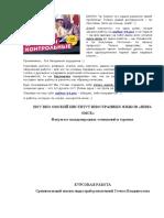 Сравнительный анализ индустрий развлечений Сочи и Владивостока