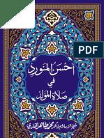 Ahsan-ul-Mawrid fi Salatil Mawlid - (ARABIC)