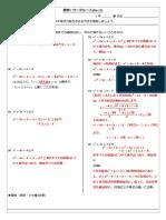 数学Iワークシート17_2次不等式