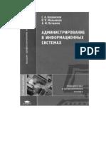 С.А. Клейменов, В.П. Мельников, А.М. Петраков - Администрирование в информационных системах 2008
