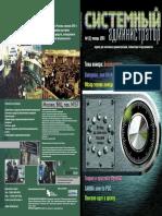 Системный_администратор_02.pdf