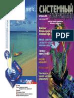 Системный_администратор_08.pdf