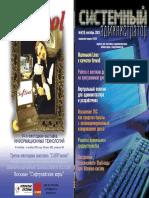 Системный_администратор_10.pdf