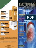 Системный_администратор_13.pdf