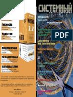 Системный_администратор_15.pdf