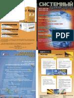 Системный_администратор_17.pdf