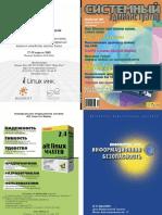 Системный_администратор_28.pdf