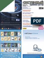 Системный_администратор_69.pdf